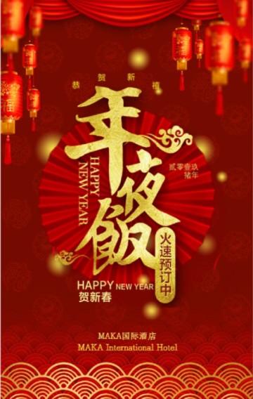 春节元旦除夕年夜饭火热预定 团年宴 酒店促销宣传介绍 宴会酒席预定