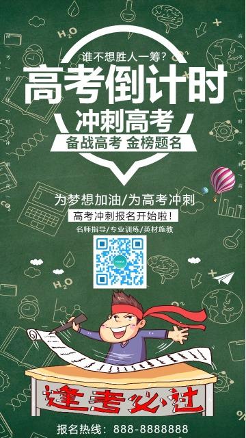 文艺手绘高考冲刺班宣传手机海报