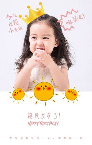 粉色卡通可爱宝宝生日邀请成长相册H5