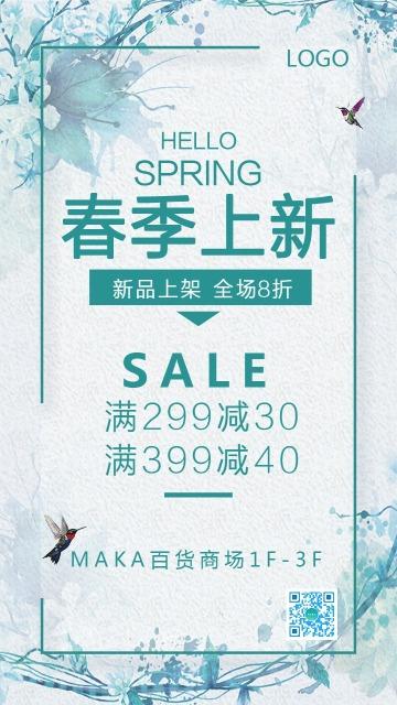 绿色扁平简约风春季新品促销宣传手机海报