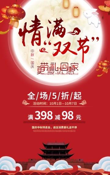 国庆节/中秋节/双节钜惠/中国风节日促销模板