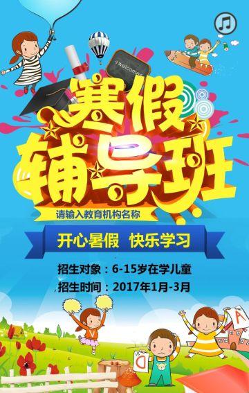 蓝色卡通寒假班招生宣传翻页H5