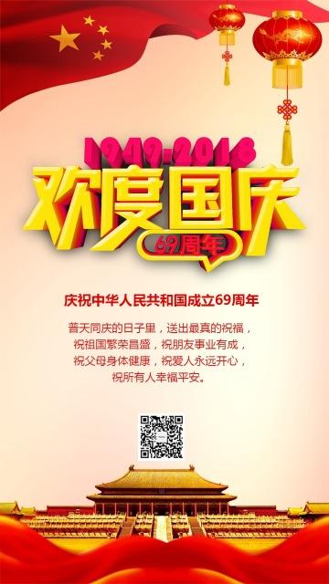 国庆贺卡国庆祝福欢度国庆海报