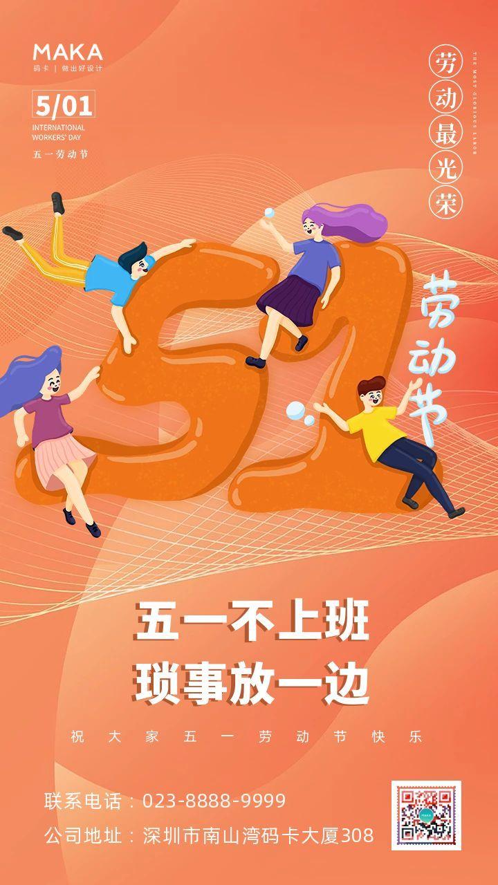 橙色明亮风格五一劳动节祝福海报