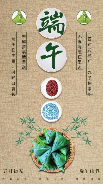 中国传统节日端午节中国风复古设计风格端午节日宣传海报模板