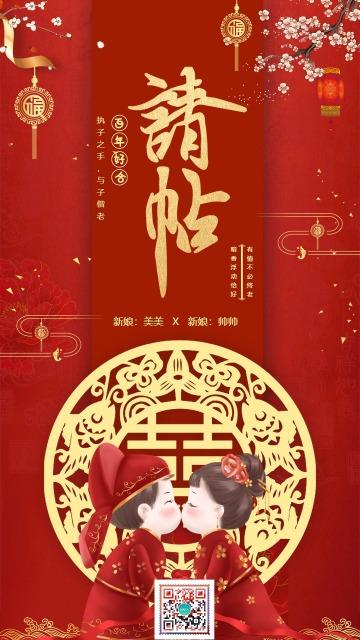红色轻奢喜庆浪漫婚礼邀请函 结婚请柬海报
