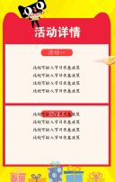 双十一光棍节 电商 微商 商场 线上促销预售通用模板