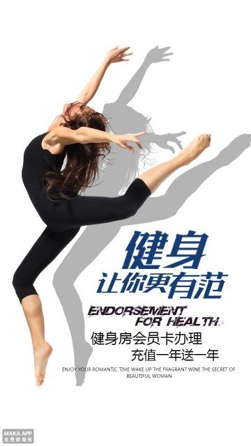 健身房健身娱乐会所宣传海报