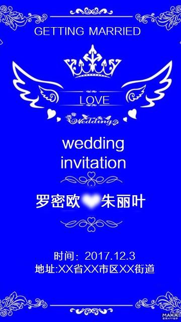 婚礼结婚请柬
