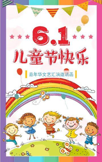 可爱彩色六一儿童节宣传促销邀请函节目翻页H5