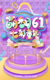 温馨卡通六一儿童节幼儿园活动邀请函H5