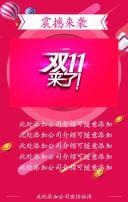 双十一/淘宝促销/双11促销/购物狂欢节/双十一促销/天猫购物狂欢节/京东购物狂欢节/主题促销/购物
