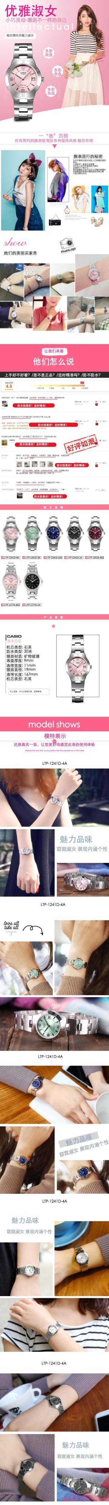 粉色简约时尚手表宣传营销电商宝贝详情