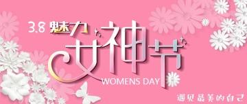 简约浪漫粉色庆祝三八妇女节主题活动公众号通用封面大图