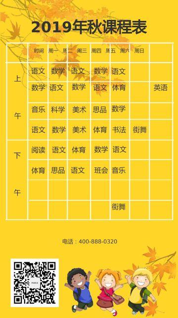 金色枫叶设计2019年秋课程表
