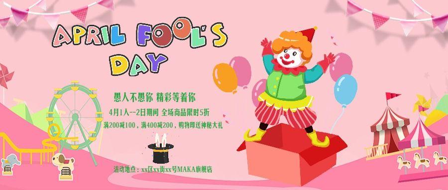 卡通手绘粉色愚人节产品促销活动宣传微信公众号封面--头条