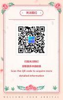 小清新时尚花朵活动邀请函会议论坛邀请函H5