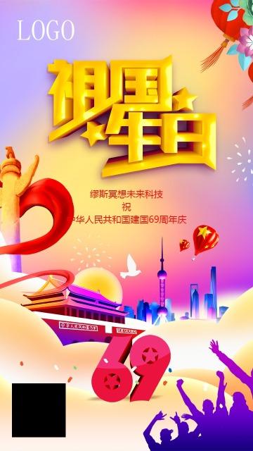 【国庆节20】十一国庆节企业宣传通用海报