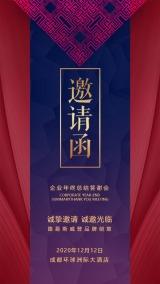 中国风传统高端蓝紫年会活动展会发布会邀请函