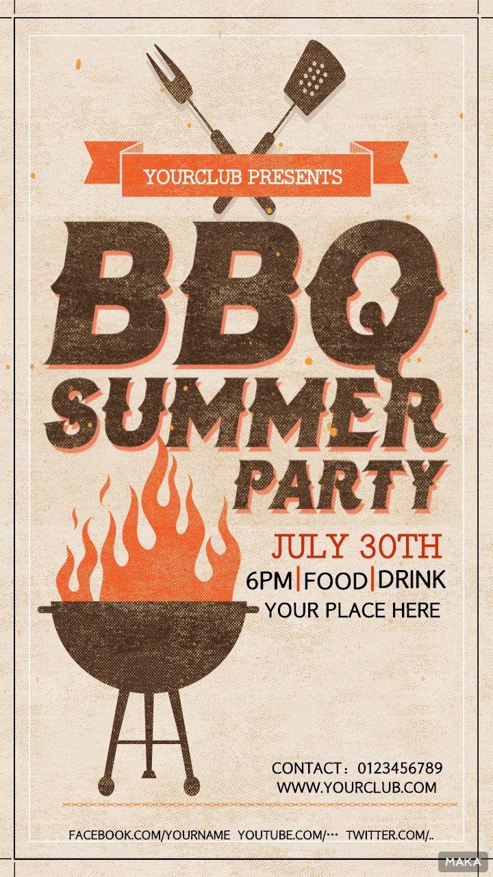 SUMMER PARTY烧烤店聚会