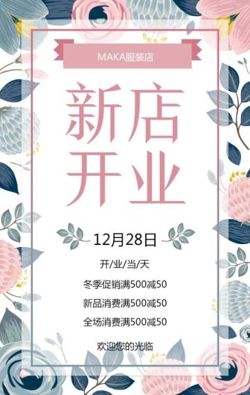 清新文艺花卉风格新店开业店铺宣传