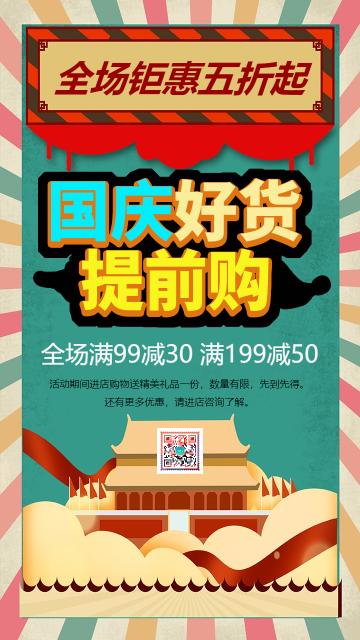 蓝色怀旧中国风店铺十一国庆促销活动宣传海报