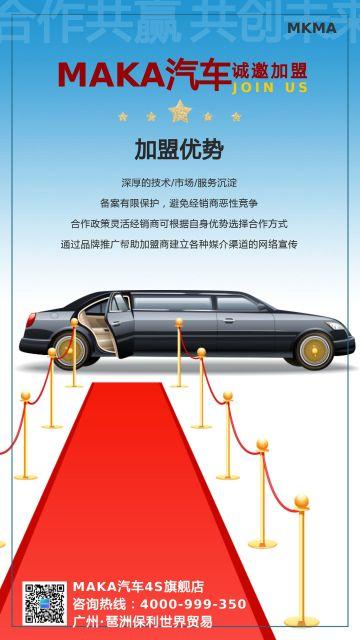 创意汽车代理加盟海报模板