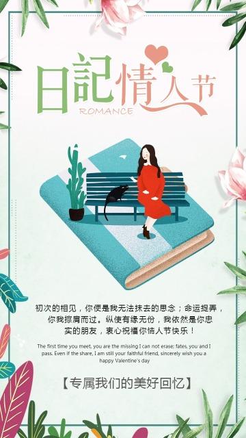 日记情人节海报七夕西方情人节恋人女朋友男朋友爱情日记