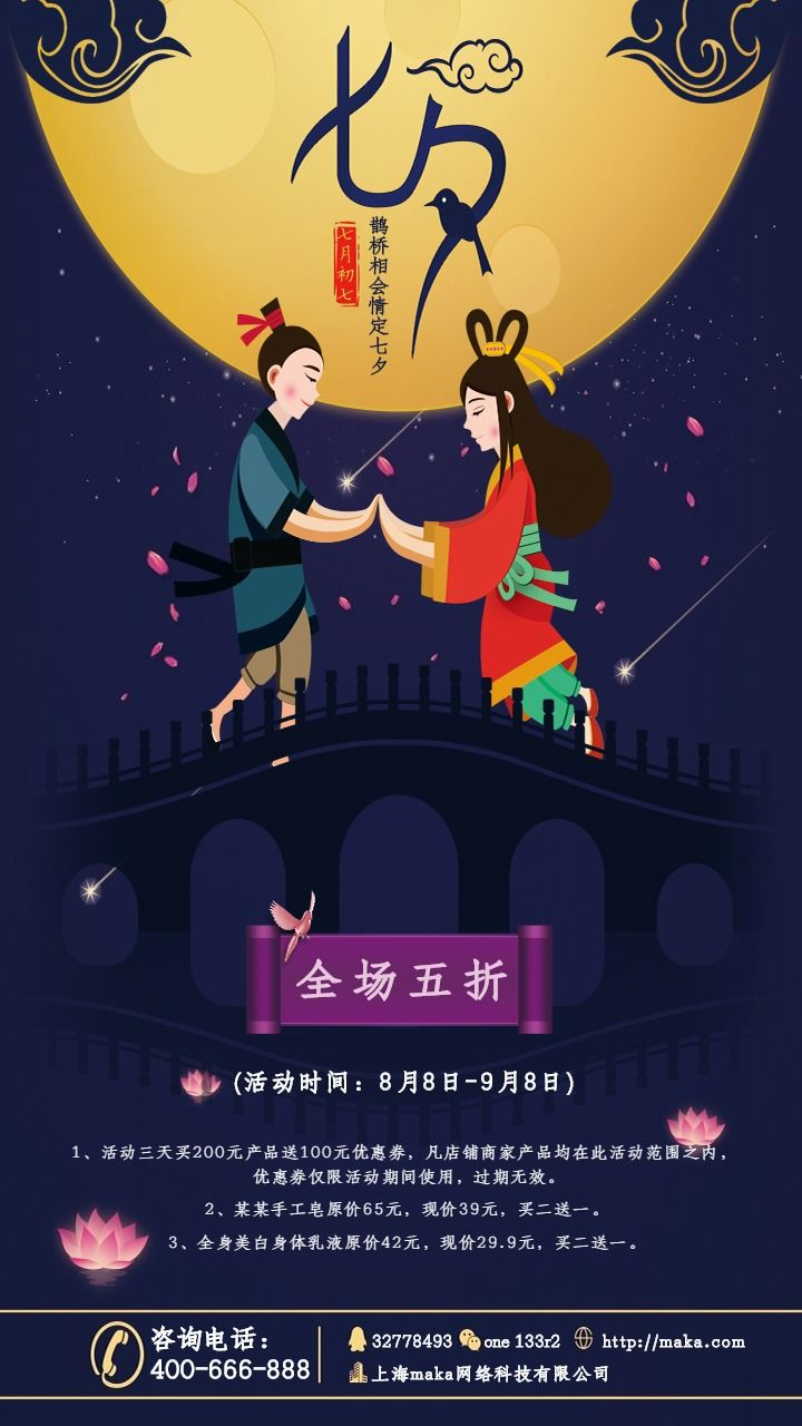 扁平七夕促销宣传海报