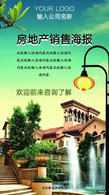 房地产销售海报美景浅绿色色调