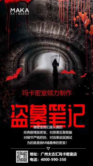黑红惊悚风格文化娱乐行业惊悚风格密室逃脱盗墓主题优惠活动宣传推广海报