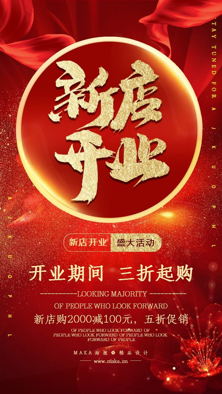 红色新店开业开业活动开业宣传手机海报
