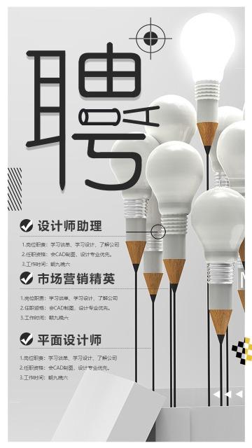 白色扁平简约大气灯泡商务企业公司校园招聘海报