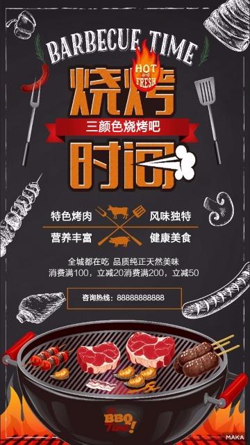 烧烤夜宵夜市餐饮美食推广宣传海报