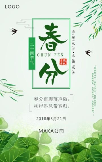春分节气春天节气传统节日二十四中国传统节气