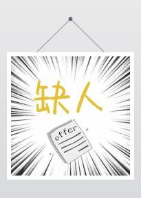 【招聘次图】简约卡通通用微信公众号封面小图-浅浅