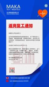 简约大气企业/事业单位返工复工宣传通知海报