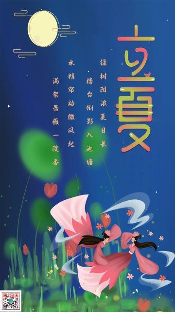 中国风卡通手绘蓝色立夏节气宣传海报