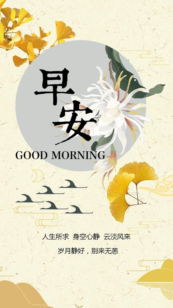 早安心情寄语早安问候早安祝福