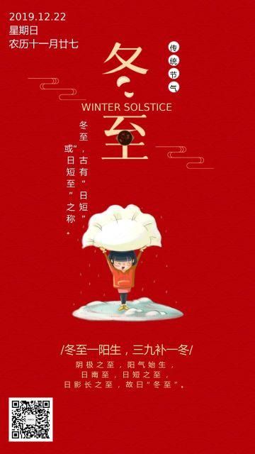 红色冬至节气中国风插画海报
