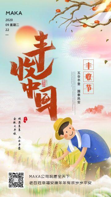 简约风格中国农民丰收节公益宣传海报