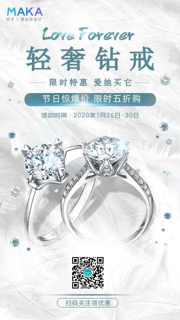 钻戒珠宝饰品宣传促销手机海报