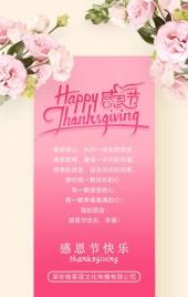 时尚温馨感恩节祝福贺卡活动促销企业公司个人祝福海报模板