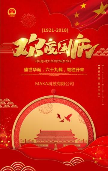 红色大气十一喜迎国庆节企业单位公司员工祝福模板 放假通知