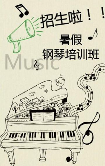 暑假培训钢琴培训暑假招生培训班