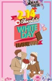 情人节 表白 告白 214粉色温馨 感人 求婚 情侣相册 小清新浪漫 爱情相册