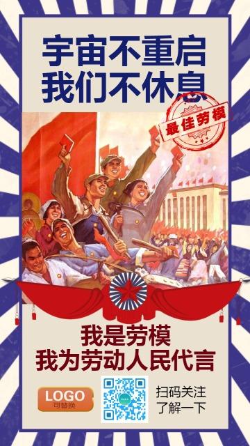 红色创意五一劳动节节日祝福手机海报