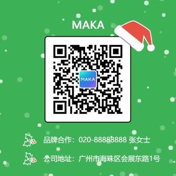 绿色圣诞帽清新简约扁平公众号通用二维码