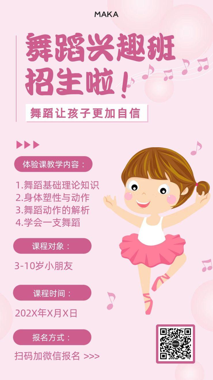 舞蹈兴趣班体验馆简约手机海报