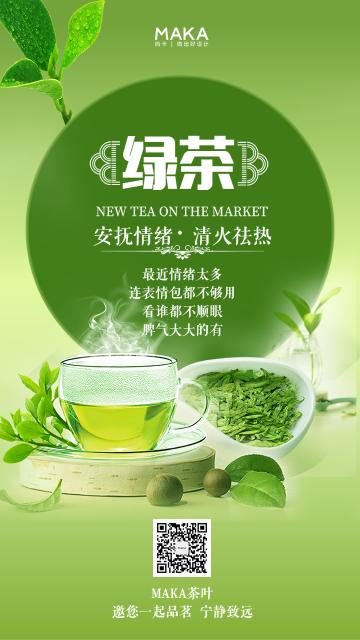 餐饮行业清新文艺绿茶促销宣传海报